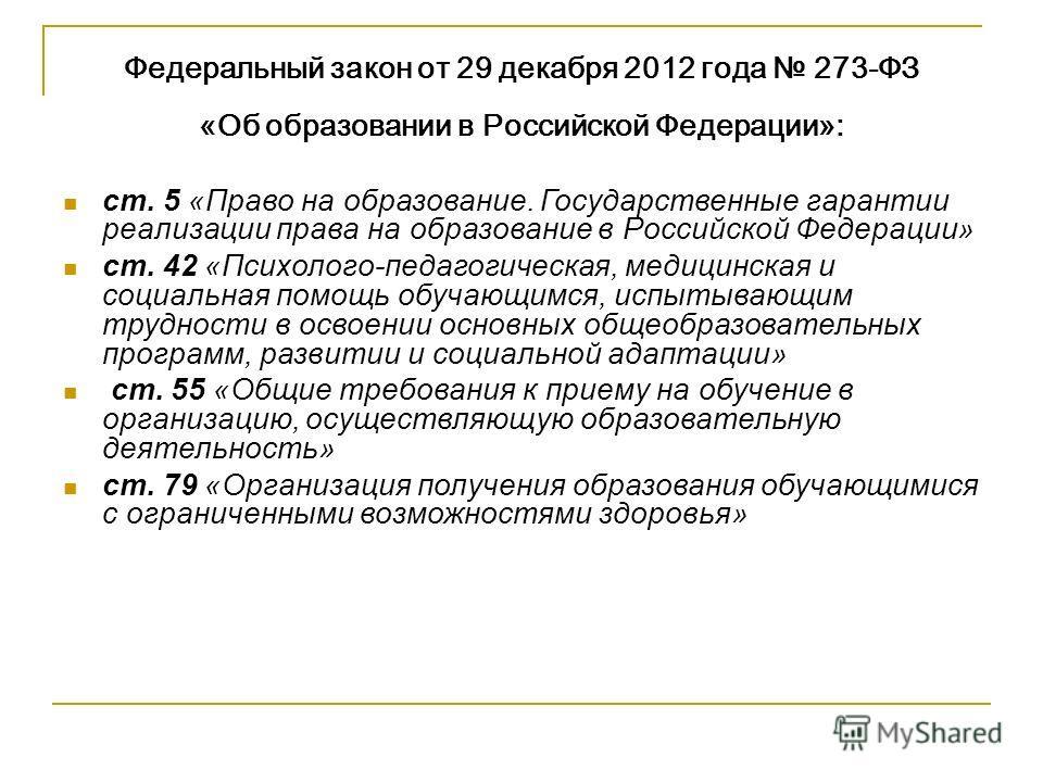 Федеральный закон от 29 декабря 2012 года 273-ФЗ «Об образовании в Российской Федерации»: ст. 5 «Право на образование. Государственные гарантии реализации права на образование в Российской Федерации» ст. 42 «Психолого-педагогическая, медицинская и со
