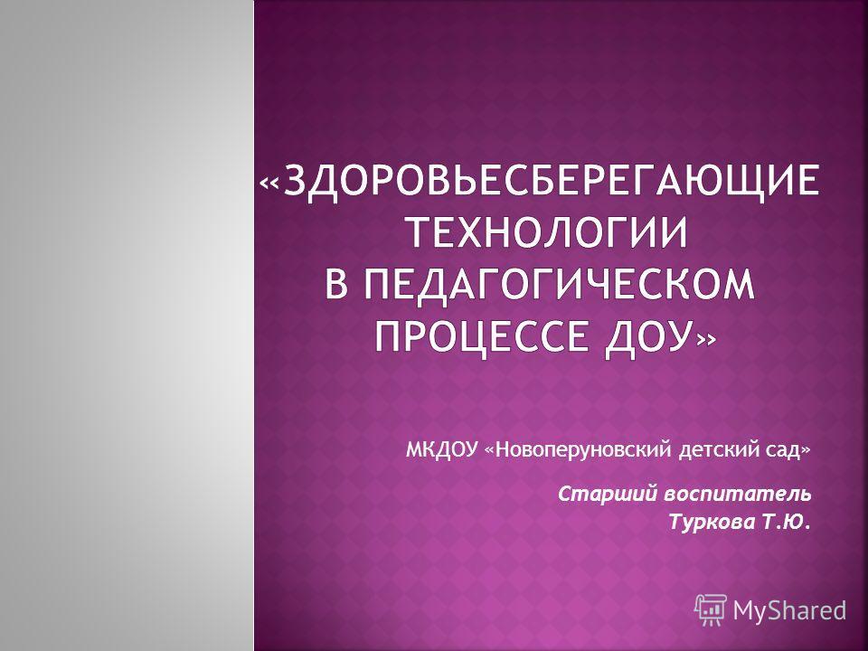 МКДОУ «Новоперуновский детский сад» Старший воспитатель Туркова Т.Ю.