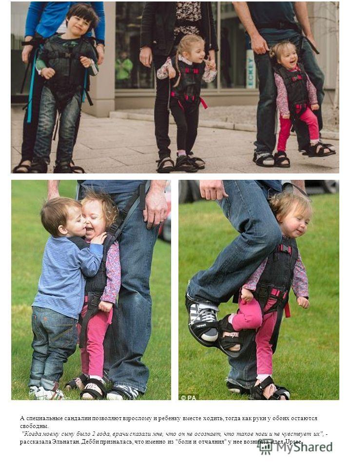 А специальные сандалии позволяют взрослому и ребенку вместе ходить, тогда как руки у обоих остаются свободны.