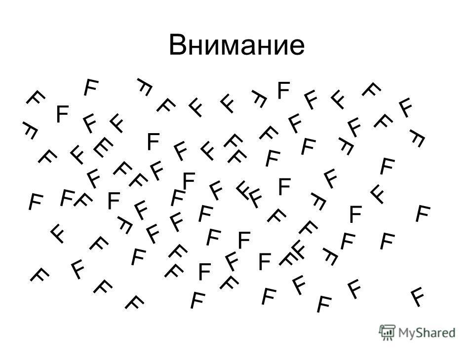 Внимание F F F F F F F F F F F F F F F F F F F F F F F F F F F F F F F F F F F F F F F F F F F F F F F F F F F F F F E F F F F F F F F F F F F F F F F F F F F F FF F F F F F F F