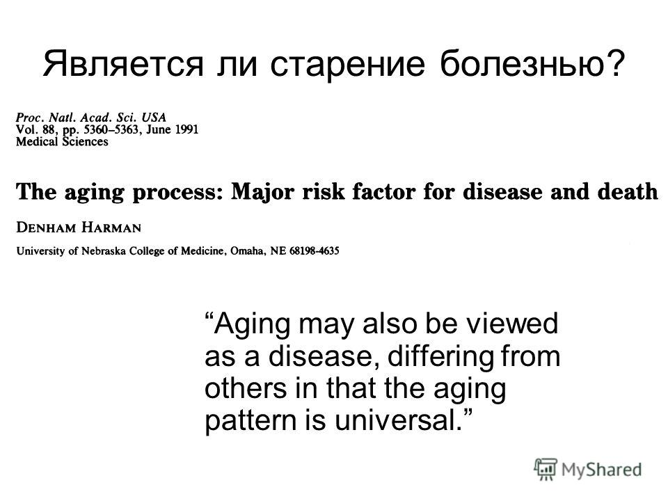 Является ли старение болезнью? Aging may also be viewed as a disease, differing from others in that the aging pattern is universal.