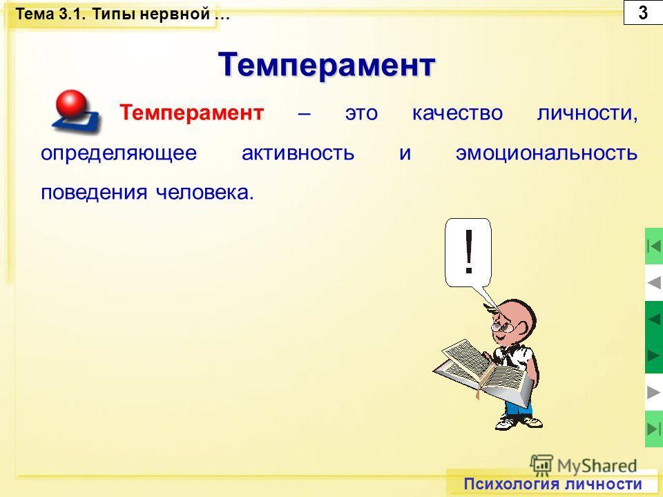 Психология личности Тема 3.1. Типы нервной …Темперамент Темперамент – это качество личности, определяющее активность и эмоциональность поведения человека. 3
