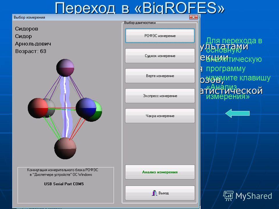 Переход в «BigROFES» Для аналитических действий с результатами диагностики, осуществления коррекции состояния, подбора и тестирования препаратов, тестирования паразитозов, трансфер и пр., а также научно-статистической обработки результатов. Для анали