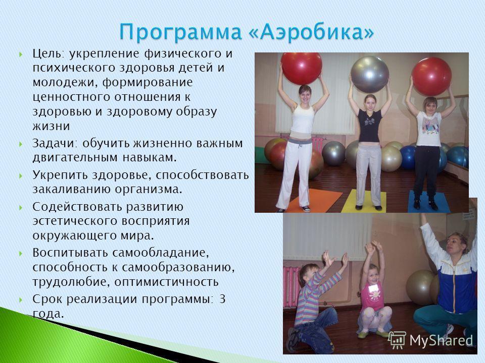 Цель: укрепление физического и психического здоровья детей и молодежи, формирование ценностного отношения к здоровью и здоровому образу жизни Задачи: обучить жизненно важным двигательным навыкам. Укрепить здоровье, способствовать закаливанию организм