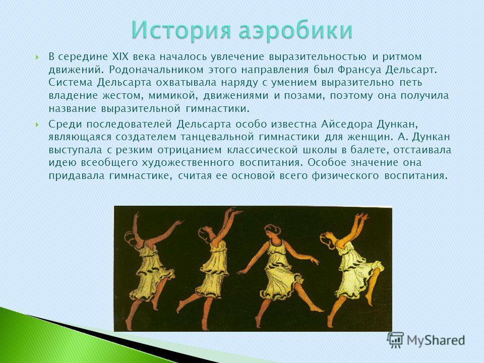 В середине XIX века началось увлечение выразительностью и ритмом движений. Родоначальником этого направления был Франсуа Дельсарт. Система Дельсарта охватывала наряду с умением выразительно петь владение жестом, мимикой, движениями и позами, поэтому