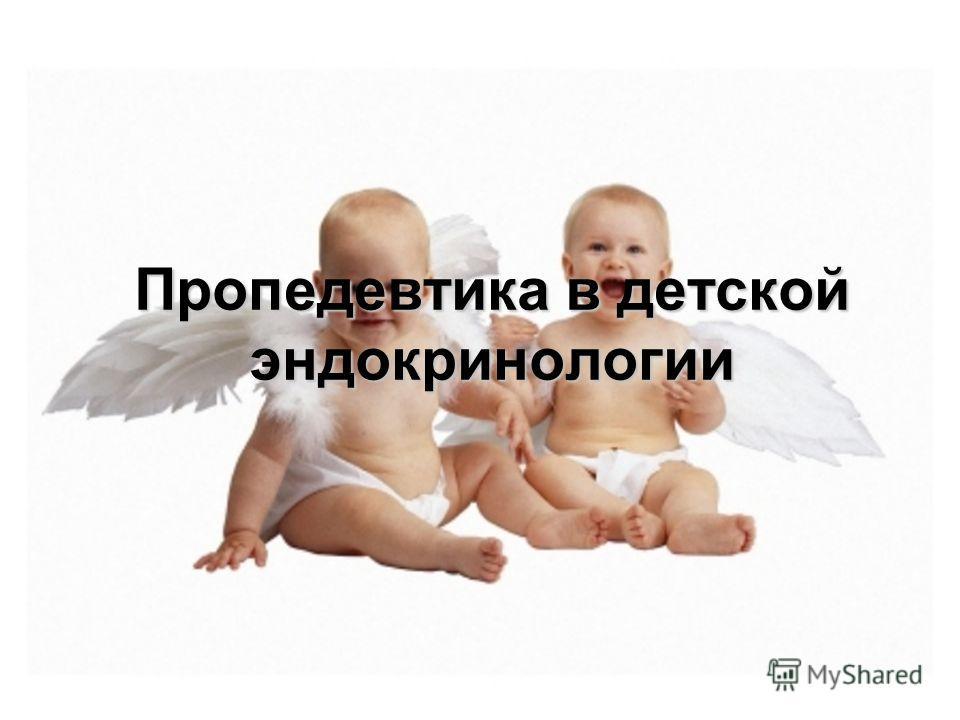 Пропедевтика в детской эндокринологии