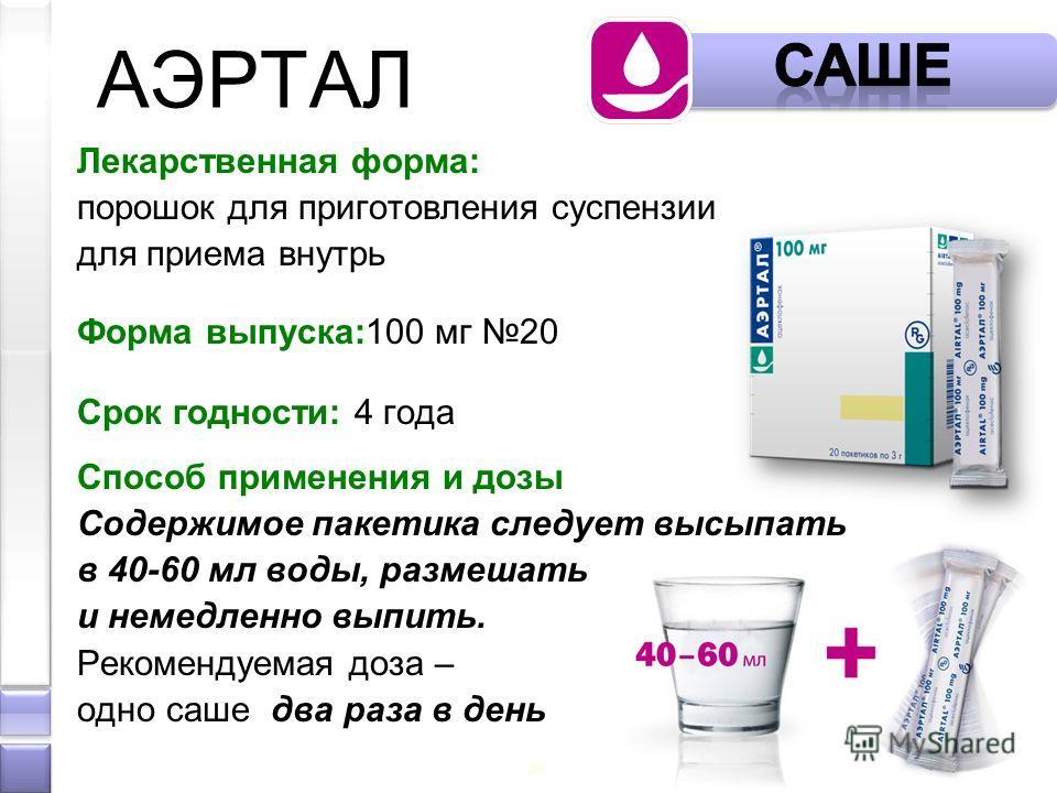 Лекарственная форма: порошок для приготовления суспензии для приема внутрь Форма выпуска:100 мг 20 Срок годности: 4 года Способ применения и дозы Содержимое пакетика следует высыпать в 40-60 мл воды, размешать и немедленно выпить. Рекомендуемая доза