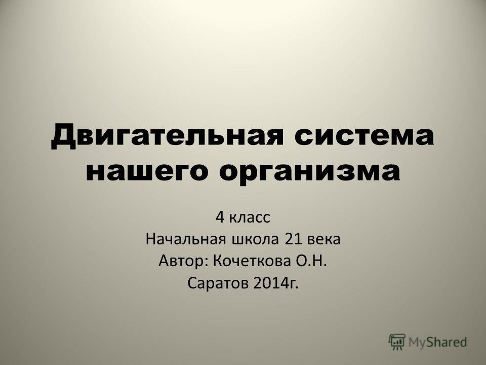 Двигательная система нашего организма 4 класс Начальная школа 21 века Автор: Кочеткова О.Н. Саратов 2014 г.