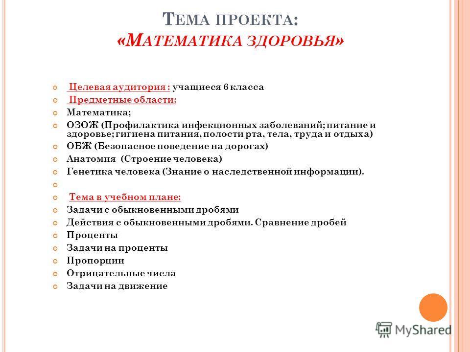 Целевая аудитория : учащиеся 6 класса Предметные области: Математика; ОЗОЖ (Профилактика инфекционных заболеваний; питание и здоровье; гигиена питания, полости рта, тела, труда и отдыха) ОБЖ (Безопасное поведение на дорогах) Анатомия (Строение челове