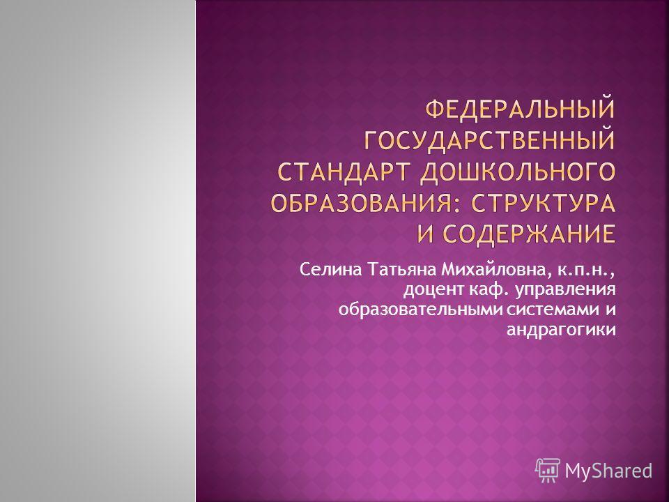 Селина Татьяна Михайловна, к.п.н., доцент каф. управления образовательными системами и андрагогики