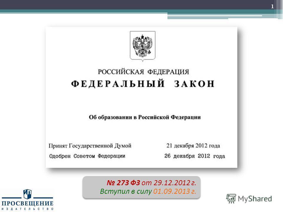 1 273 ФЗ от 29.12.2012 г. Вступил в силу 01.09.2013 г. 273 ФЗ от 29.12.2012 г. Вступил в силу 01.09.2013 г.