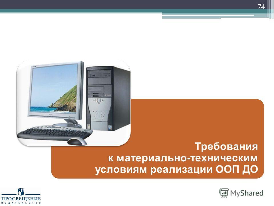 Требования к материально-техническим условиям реализации ООП ДО 74