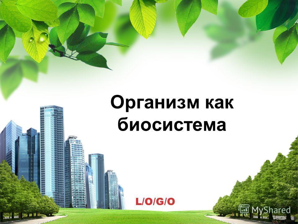 L/O/G/O Организм как биосистема