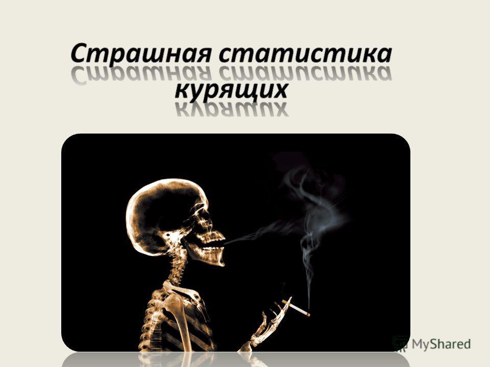 Вред от курения! От курения становится хриплым голос. Чернеют и портятся зубы. Кожа приобретает землистый оттенок. Ухудшаются вкусовые ощущения. Идет неприятный запах изо рта.