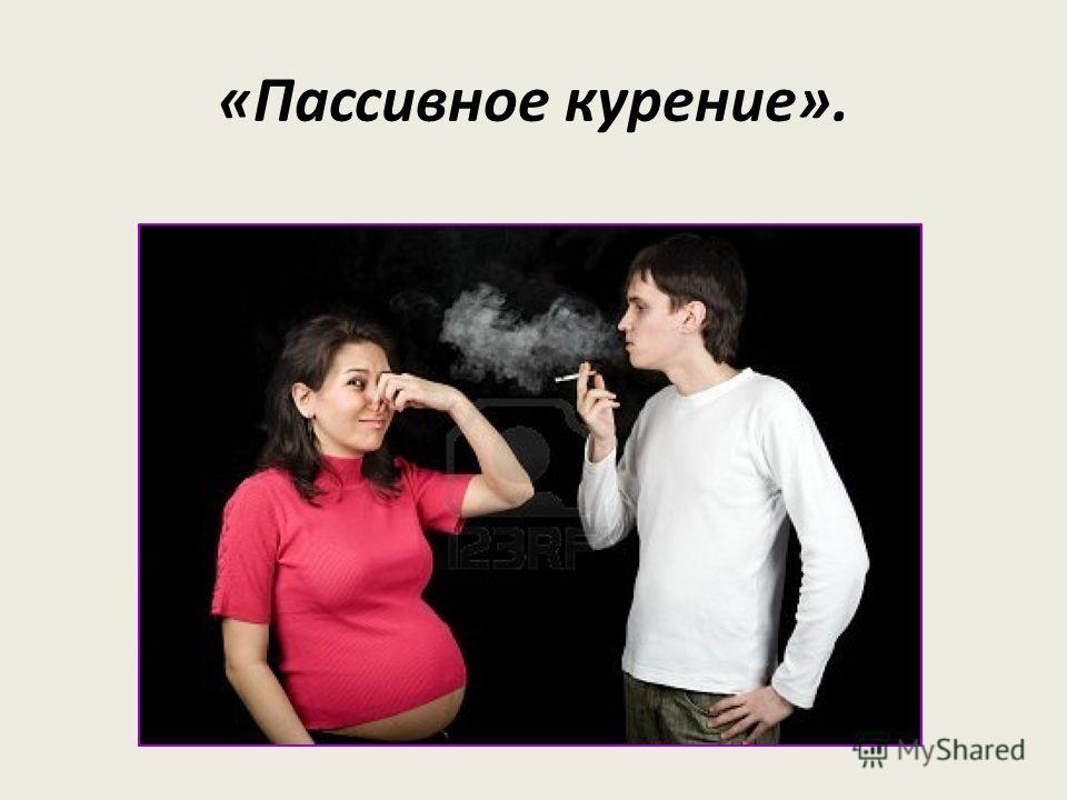 Составные части табачного дыма всасываются в кровь и через 2-3 минуты достигают клеток головного мозга. Ненадолго эти вещества повышают активность клеток мозга, это состояние воспринимается курильщиком как освежающий приток сил или своеобразное чувст