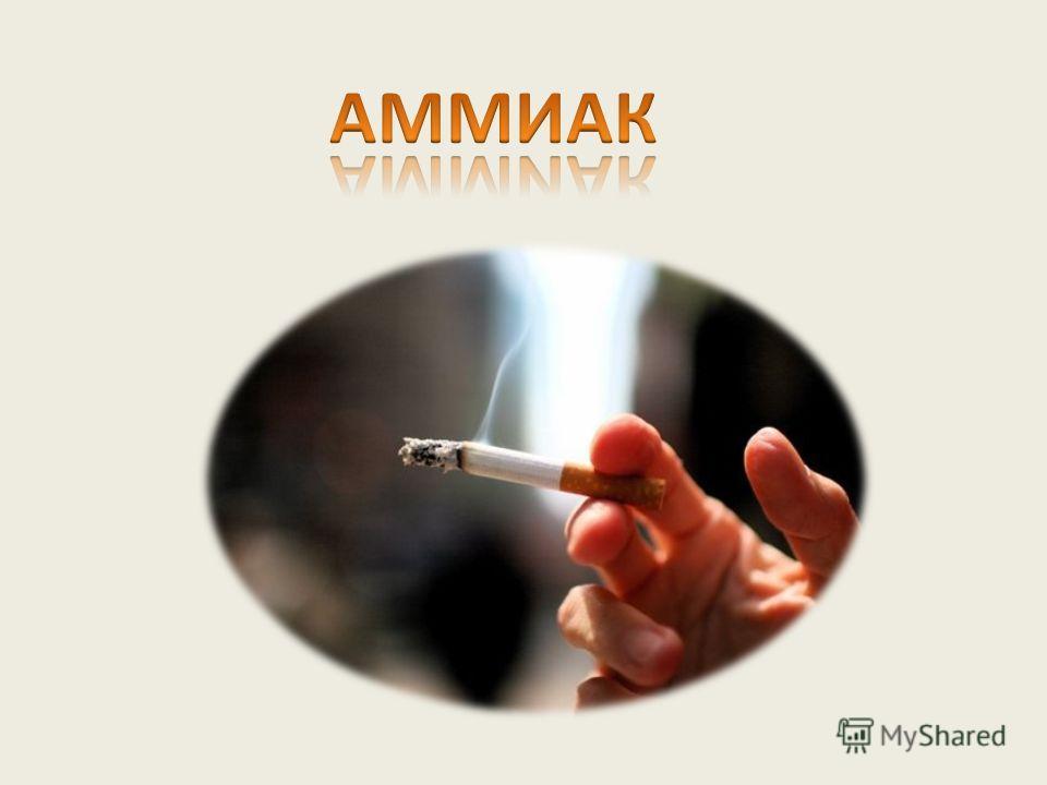 Кровяное давление повышается, что повышает риск сердечных приступов. Токсические вещества в табаке повреждают стенки артерий. Угарный газ от горения табака уменьшает способность крови нести кислород к тканям в том числе и к сердцу. Происходит сужение