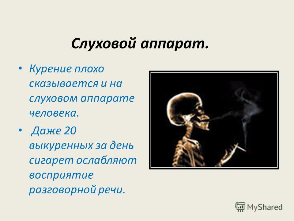 У курящих уменьшается объем памяти, им труднее заучивать материал. Курящие школьники становятся рассеянными, снижаются внимание, наблюдательность. У них часты головные боли, головокружения, нередко развиваются невриты. Никотин вызывает и никотинизм –