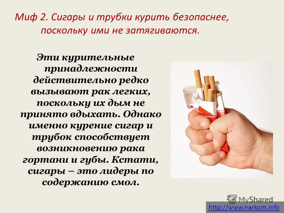 Вопрос 1: Почему, как правило, не курят герои отечественной художественной прозы, описывающей период царствования Ивана Грозного? Еще жестче стали относиться к табаку после Московского пожара 1634 году, причиной которого посчитали курение. Царский ук