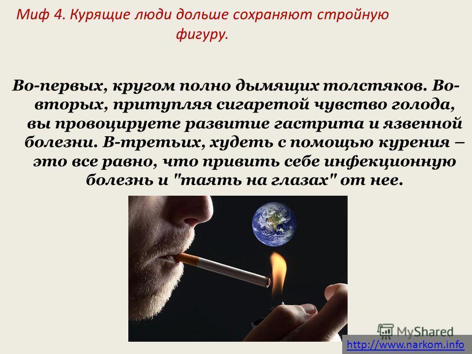 Курево успокаивает нервы? Компоненты табака (смолы, никотин, дым и т.д.) не расслабляют, а просто тормозят важнейшие участки центральной нервной системы. Привыкнув к сигарете, человек без нее уже расслабиться не может. Получается замкнутый круг: и во