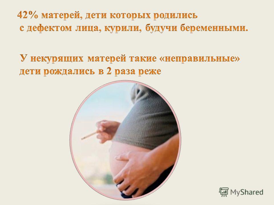 Уровень смертности детей при родах у курящих матерей в среднем выше на 30%, чем у не курящих. Курение во время беременности повышает риск мертворождения, а также число врождённых дефектов у ребёнка.