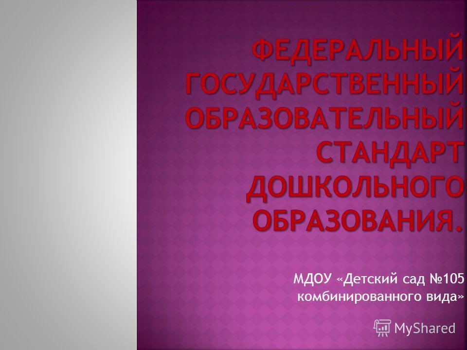 МДОУ «Детский сад 105 комбинированного вида»