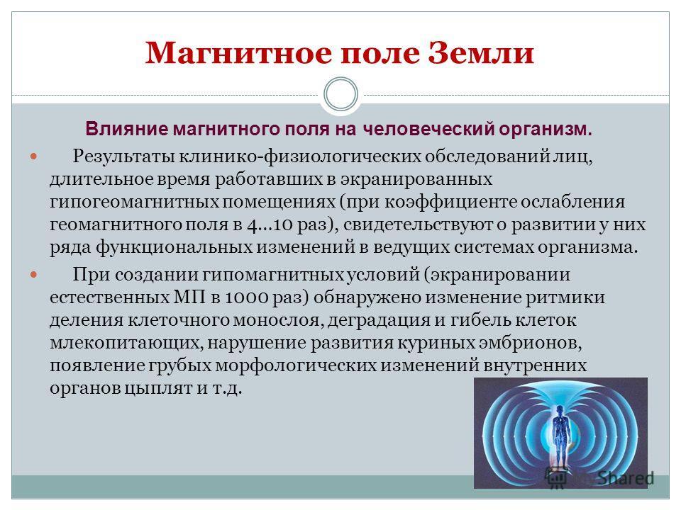 Магнитное поле Земли Влияние магнитного поля на человеческий организм. Результаты клинико-физиологических обследований лиц, длительное время работавших в экранированных гипогеомагнитных помещениях (при коэффициенте ослабления геомагнитного поля в 4…1