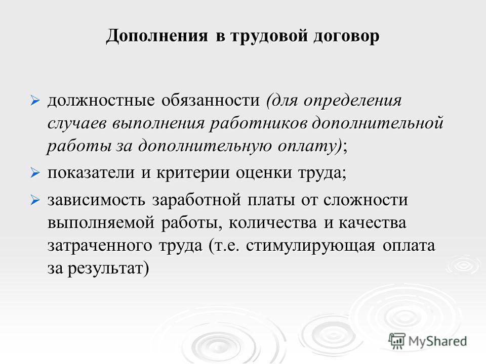Дополнения в трудовой договор должностные обязанности (для определения случаев выполнения работников дополнительной работы за дополнительную оплату); должностные обязанности (для определения случаев выполнения работников дополнительной работы за допо