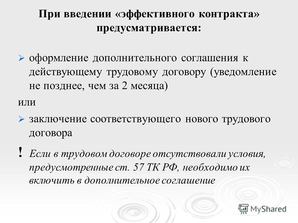 При введении «эффективного контракта» предусматривается: оформление дополнительного соглашения к действующему трудовому договору (уведомление не позднее, чем за 2 месяца) оформление дополнительного соглашения к действующему трудовому договору (уведом
