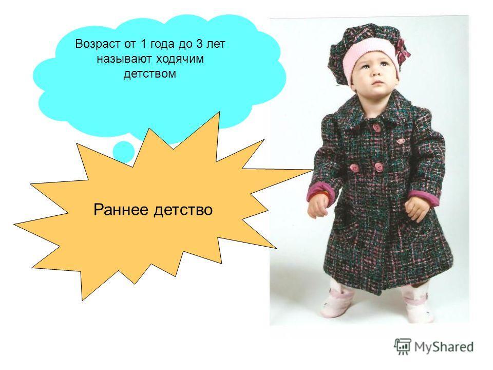 Возраст от 1 года до 3 лет называют ходячим детством Раннее детство