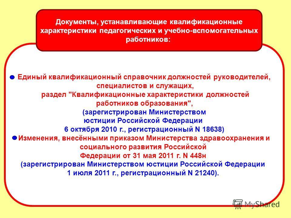 Единый квалификационный справочник должностей руководителей, специалистов и служащих, раздел