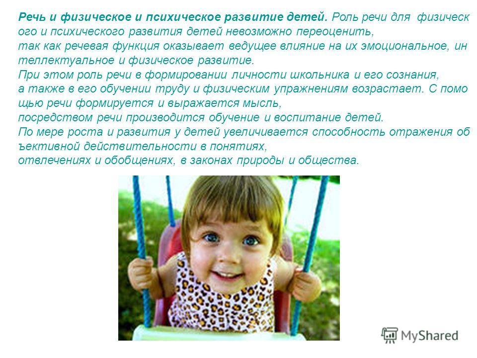 Речь и физическое и психическое развитие детей. Роль речи для физическ ого и психического развития детей невозможно переоценить, так как речевая функция оказывает ведущее влияние на их эмоциональное, ин теллектуальное и физическое развитие. При этом