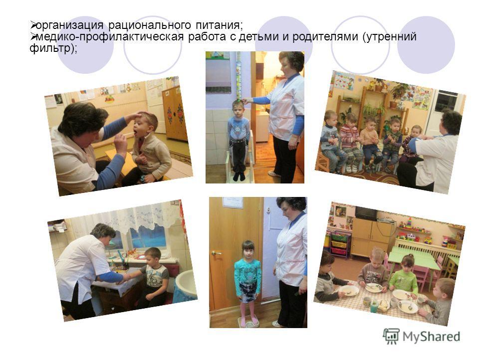 организация рационального питания; медико-профилактическая работа с детьми и родителями (утренний фильтр);