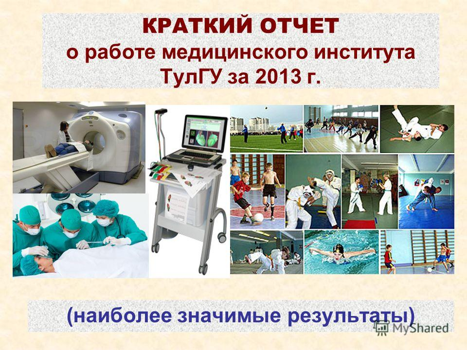 КРАТКИЙ ОТЧЕТ о работе медицинского института ТулГУ за 2013 г. (наиболее значимые результаты)