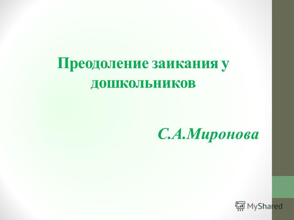 Преодоление заикания у дошкольников С.А.Миронова