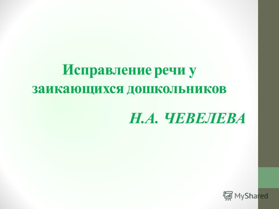 Исправление речи у заикающихся дошкольников Н.А. ЧЕВЕЛЕВА