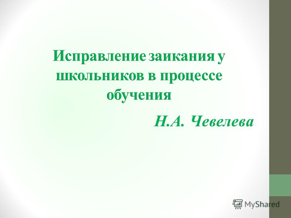 Н.А. Чевелева