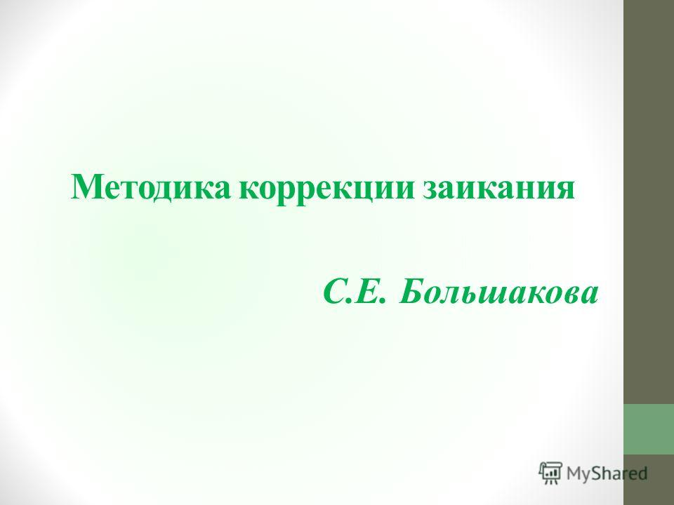 Методика коррекции заикания С.Е. Большакова