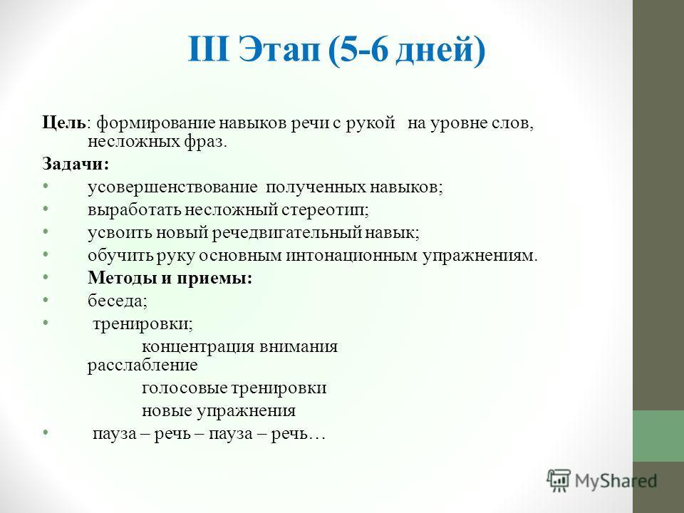 III Этап (5-6 дней) Цель: формирование навыков речи с рукой на уровне слов, несложных фраз. Задачи: усовершенствование полученных навыков; выработать несложный стереотип; усвоить новый речедвигательный навык; обучить руку основным интонационным упраж