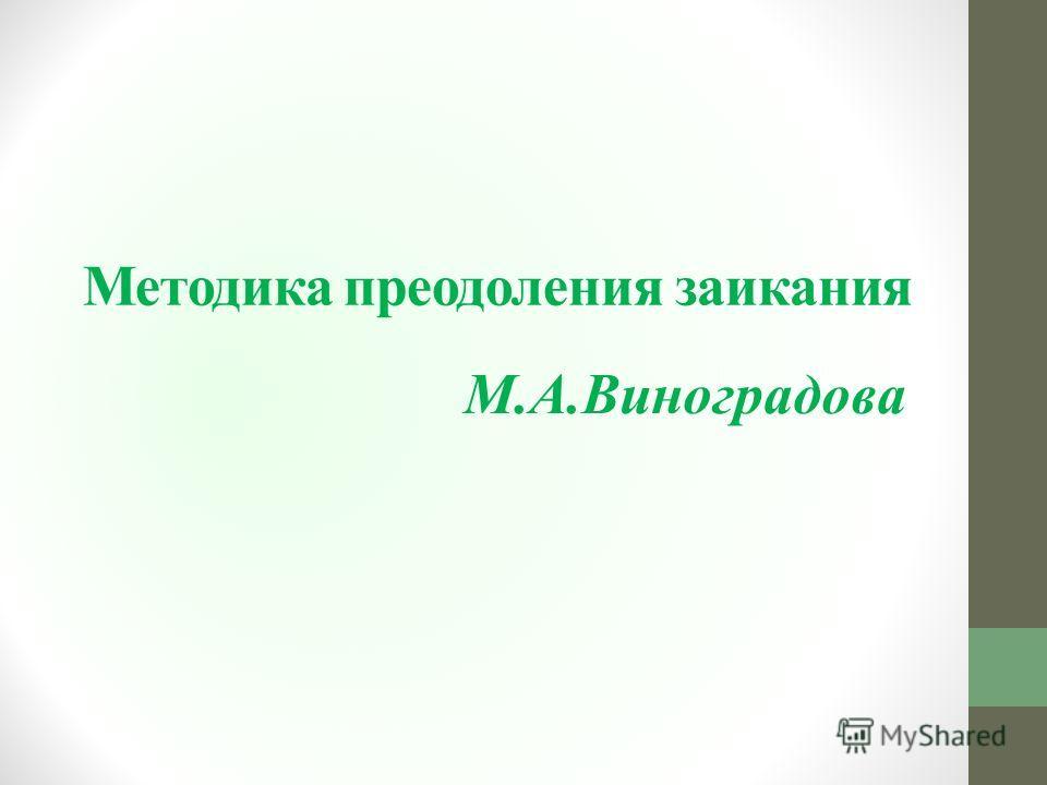Методика преодоления заикания М.А.Виноградова