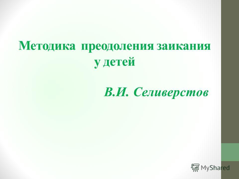 Методика преодоления заикания у детей В.И. Селиверстов