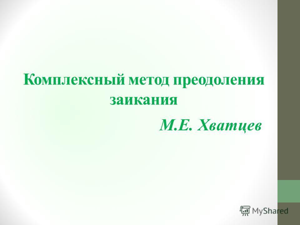 Комплексный метод преодоления заикания М.Е. Хватцев