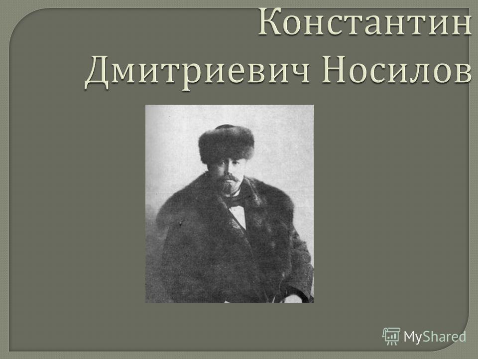 Константин Дмитриевич Носилов