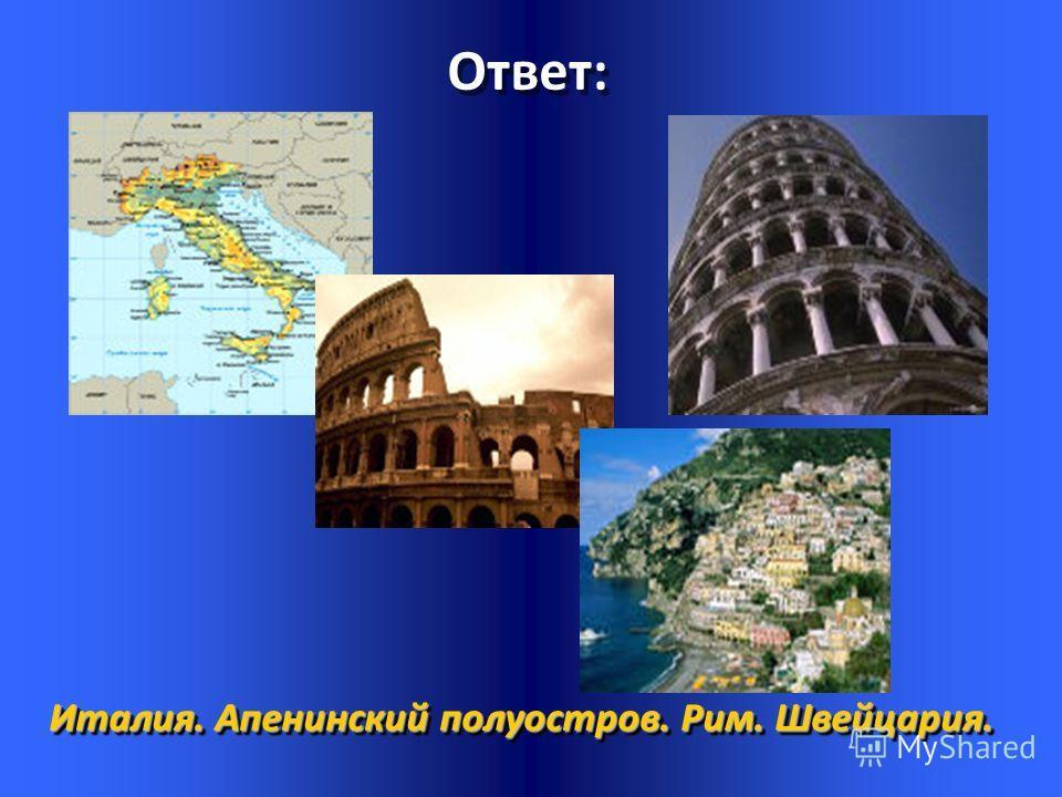 Определите страну по географическому положению: Она находится на полуострове в Средиземном Она находится на полуострове в Средиземном море, на западе граничит с Францией, на севере с море, на западе граничит с Францией, на севере с Австрией и … Австр