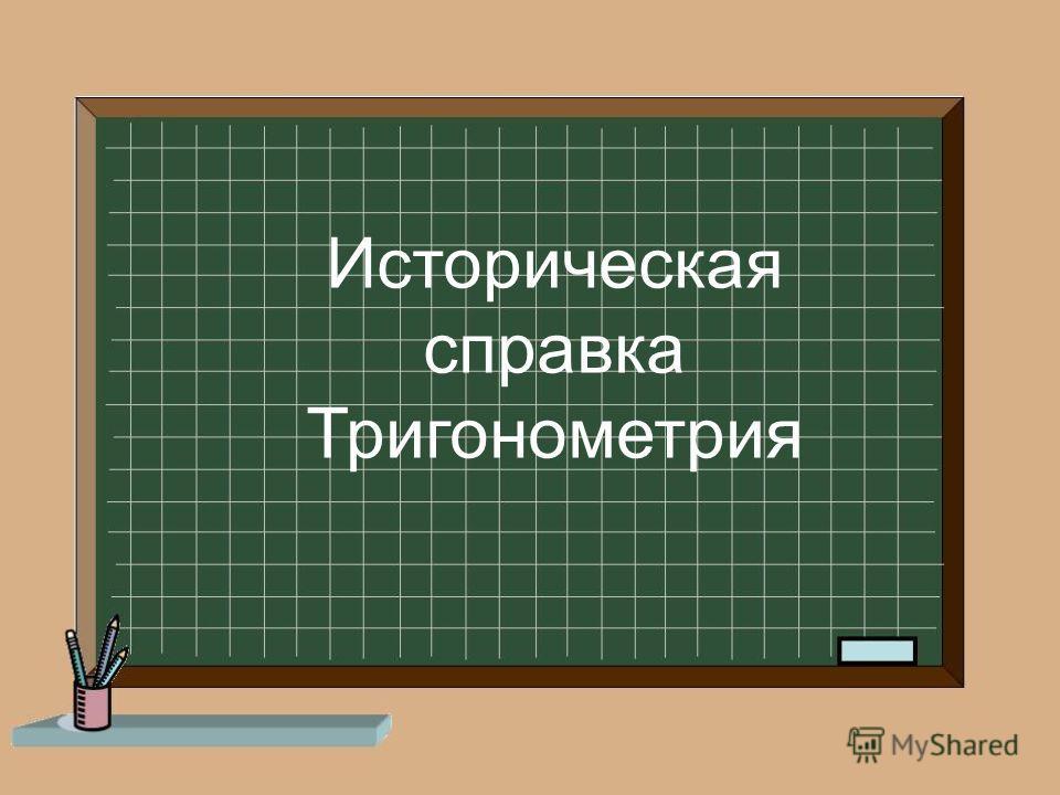 Историческая справка Тригонометрия