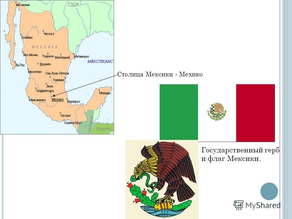 Столица Мексики - Мехико Государственный герб и флаг Мексики.