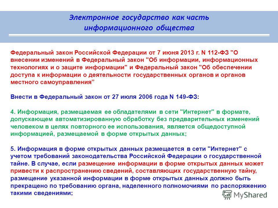 Электронное государство как часть информационного общества Федеральный закон Российской Федерации от 7 июня 2013 г. N 112-ФЗ