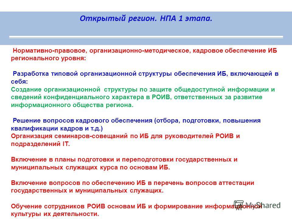 Открытый регион. НПА 1 этапа. Нормативно-правовое, организационно-методическое, кадровое обеспечение ИБ регионального уровня: Разработка типовой организационной структуры обеспечения ИБ, включающей в себя: Создание организационной структуры по защите