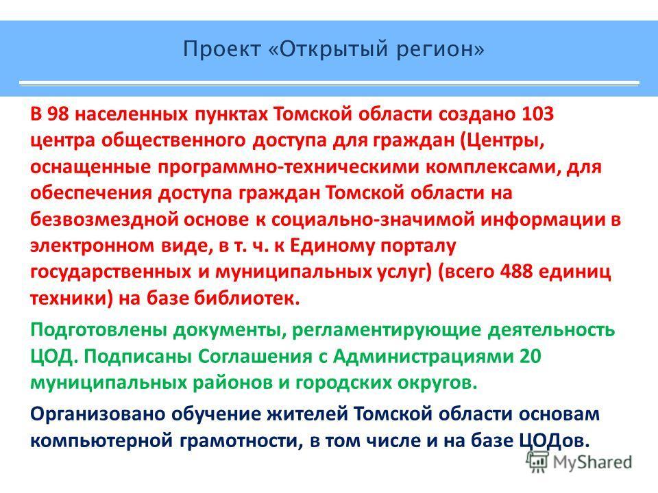 В 98 населенных пунктах Томской области создано 103 центра общественного доступа для граждан (Центры, оснащенные программно-техническими комплексами, для обеспечения доступа граждан Томской области на безвозмездной основе к социально-значимой информа