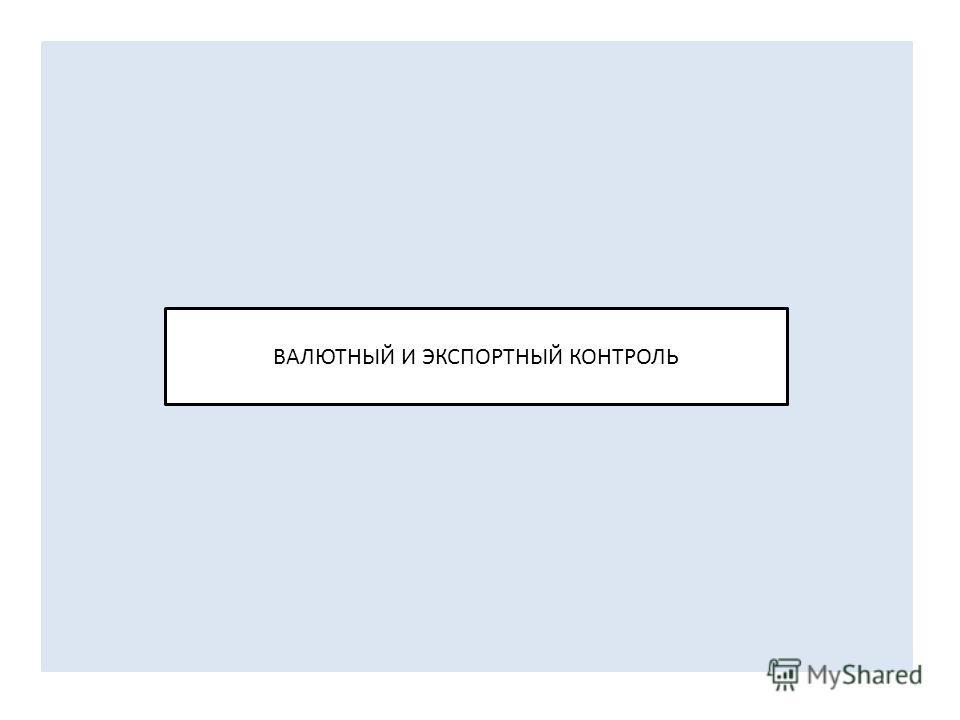ВАЛЮТНЫЙ И ЭКСПОРТНЫЙ КОНТРОЛЬ
