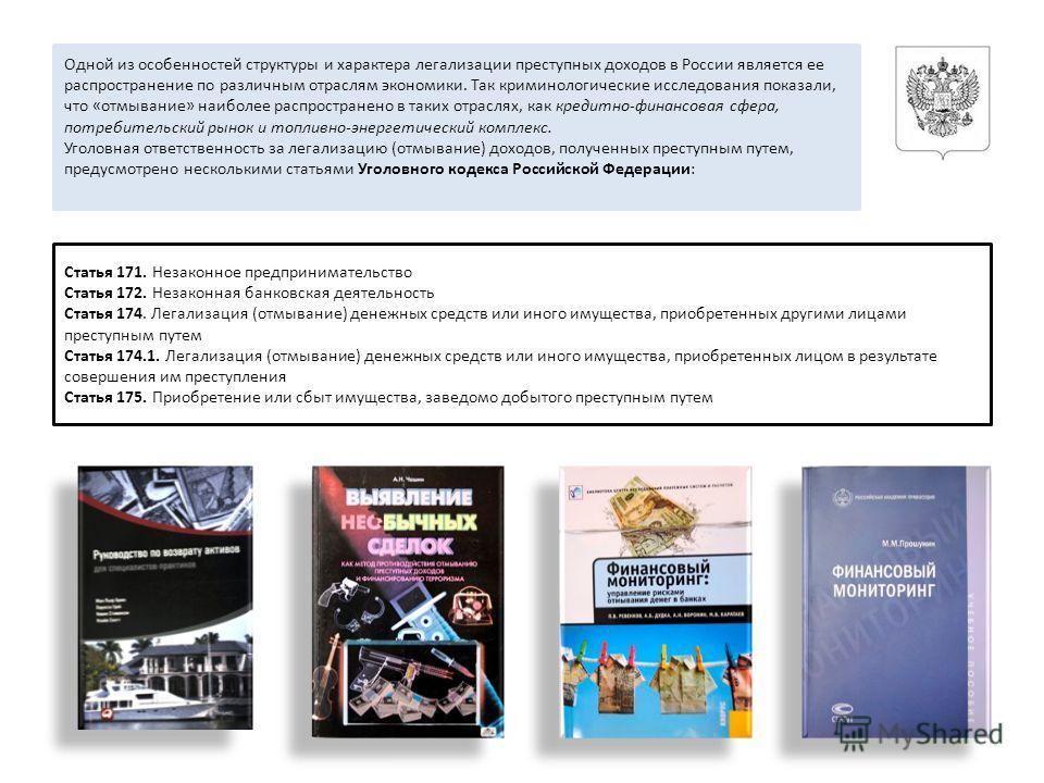 Одной из особенностей структуры и характера легализации преступных доходов в России является ее распространение по различным отраслям экономики. Так криминологические исследования показали, что «отмывание» наиболее распространено в таких отраслях, ка